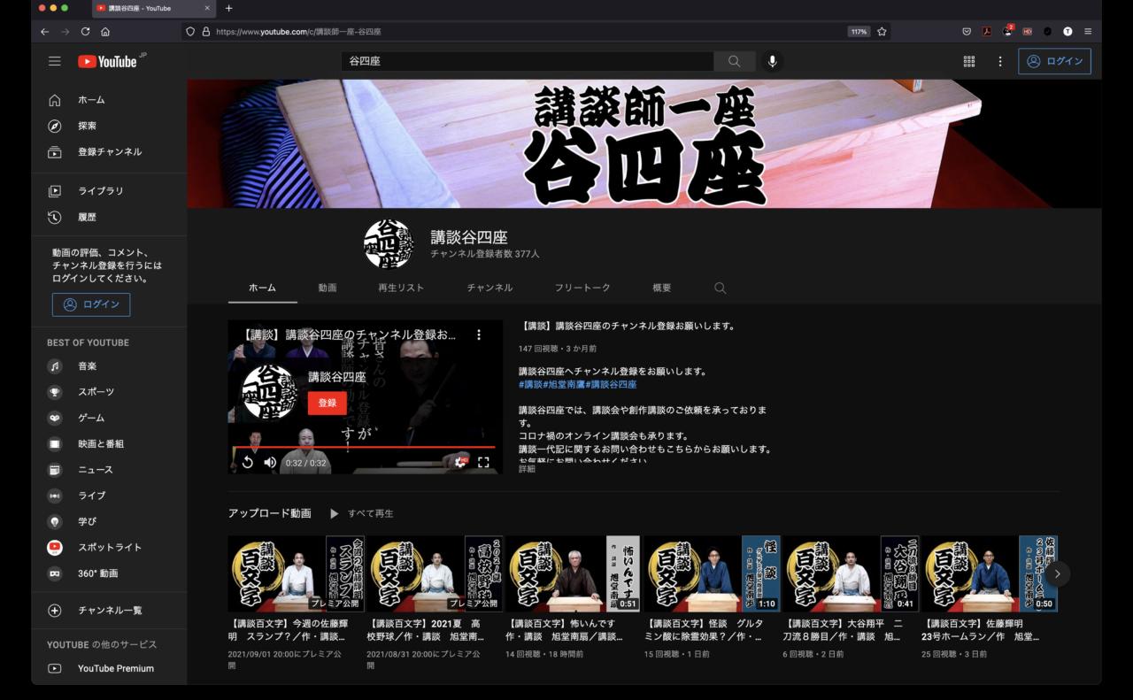 講談師一座『谷四座』YouTube公式チャンネル